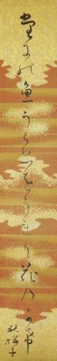 水原秋桜子短冊「谷の魚」