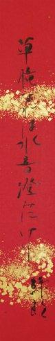 喜多村緑郎短冊「草朧」