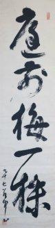 平櫛田中書幅「庭前梅一株」