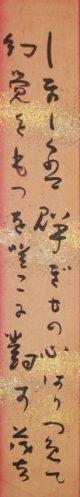 斎藤茂吉短冊「しましくは」