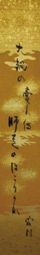 幸田露伴短冊「大鍋の」