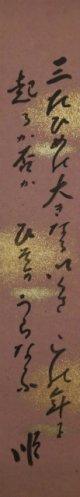 川田順短冊「三たびめの」