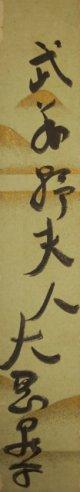 大岡昇平短冊「武蔵野夫人」