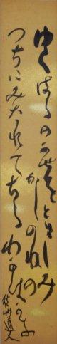 会津八一短冊額「ゆくはるの」