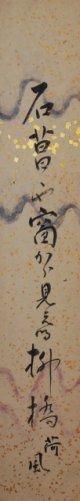 永井荷風短冊「石菖や」