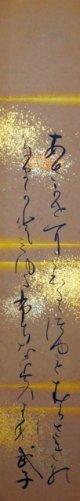 九条武子短冊「あさがをに」