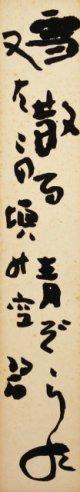 河東碧梧桐短冊「雪散る」
