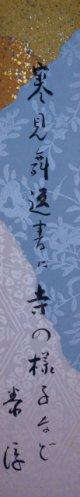 武田泰淳短冊「寒見舞」