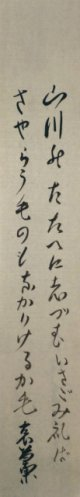 結城哀草果短冊「山川の」