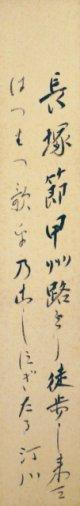 森山汀川歌短冊「長塚節」