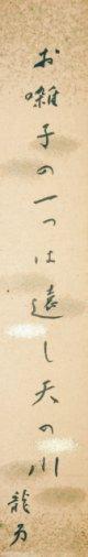 永井龍男短冊「お囃子の」