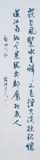 幸田露伴漢詩福「録明人詩」