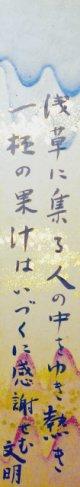 土屋文明短冊「浅草に」