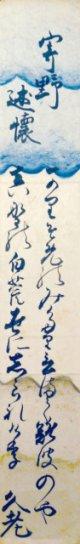 荒木田久老短冊「寄野述懐 かりそめの」