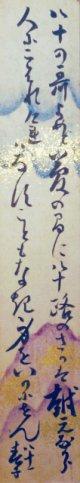 富岡春子短冊「八十の」
