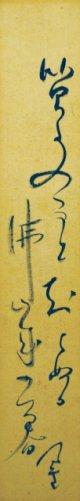 内藤鳴雪短冊「鶯の」