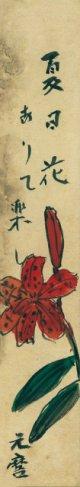 千家元麿画賛短冊「夏日花ありて楽し」