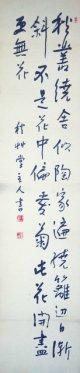 会津八一書幅「秋叢繞舎似陶家」