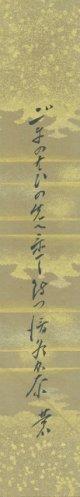 小山内薫短冊「ごまのはひの」