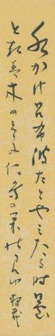 鹿児島寿蔵短冊「水かけ」