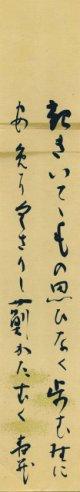 鹿児島寿蔵短冊「起きいでて」