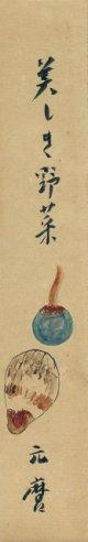 千家元麿画賛短冊「美しき野菜」