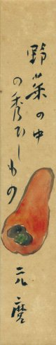 千家元麿画賛短冊「野菜の中の秀でしもの」