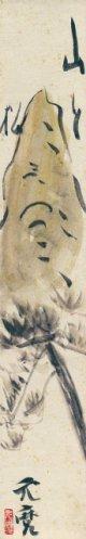千家元麿絵短冊「山と松」