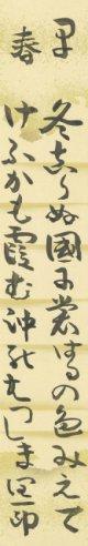 谷崎潤一郎短冊「早春」