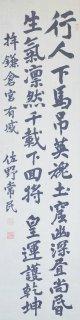 佐野常民二行書幅「拝鎌倉宮有感」