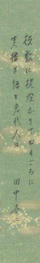 田中冬二短冊「板敷に」