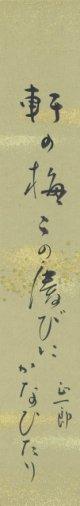 深川正一郎短冊「軒の梅」