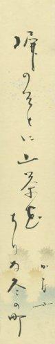長谷川かな女短冊「塀のそとに」