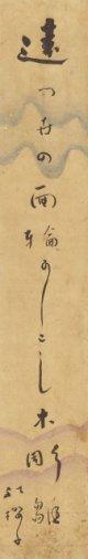 水原秋桜子短冊「遠つ世の」