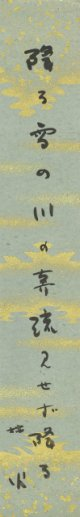 大野林火短冊「降る雪の」