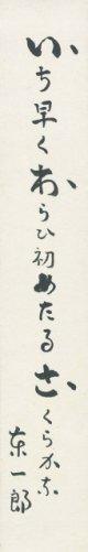 岩佐東一郎短冊「いち早く」