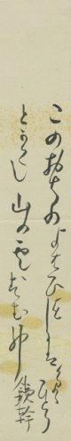 与謝野鉄幹短冊「このおちの」