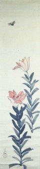 山口八九子画幅「百合花」
