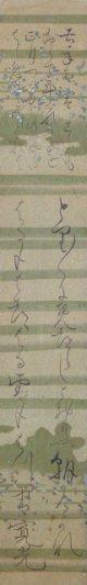 片岡寛光短冊「とりどりにめづらしとおもふ」