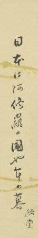 岡本綺堂短冊「日本は」
