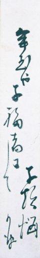 巌谷小波短冊「年玉や」