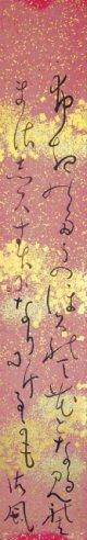 相馬御風短冊「ふきのたう」