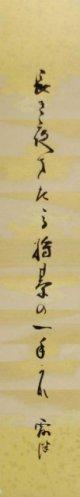 幸田露伴短冊「長き夜を」