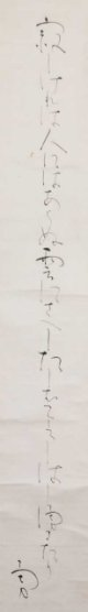 吉井勇歌幅「寂しければ」
