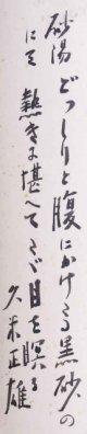 久米正雄歌短冊「砂場にて」