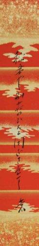 小山内薫短冊「稲妻や」