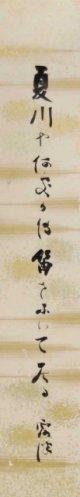 幸田露伴短冊「夏川や」