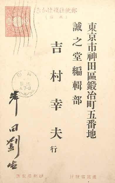 岸田劉生の画像 p1_24