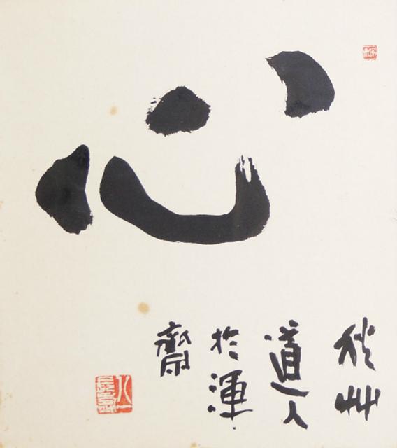 会津八一の画像 p1_34