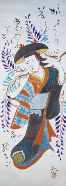 津田青楓の画像 p1_1